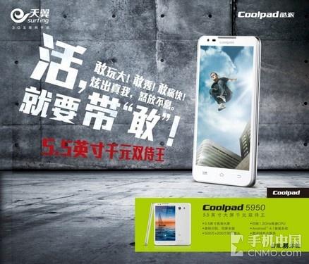 CoolPad5950 8