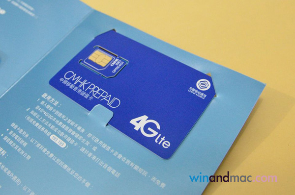 china-mobile-4g-free-card-2
