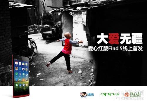 Find 5 RED 906986