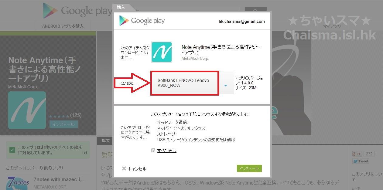 Google Play K900