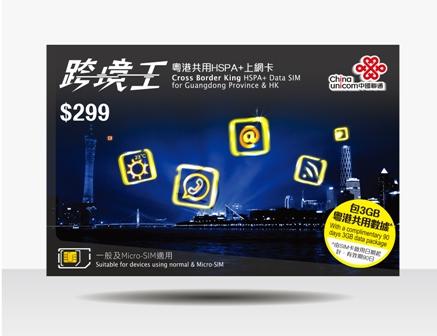 China Unicom pripaid s20130802_GDhspa_Big