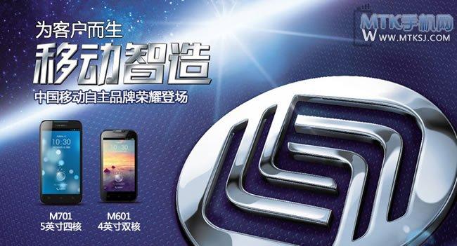 Chinamobile 1-130P2131233M0