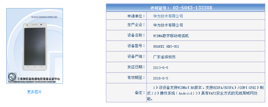 Huawei 3 3409733_gongxinbu