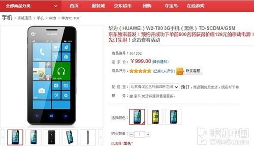 Huawei W2 931246