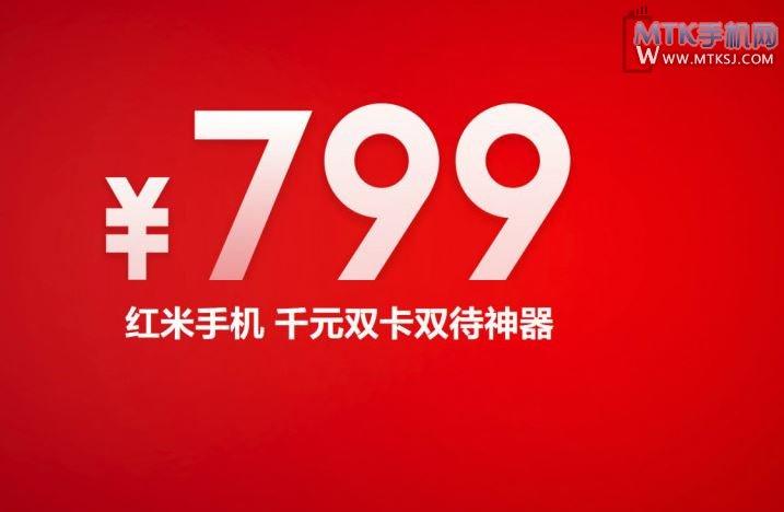 Xiaomi Red Rice1-130I114430VH