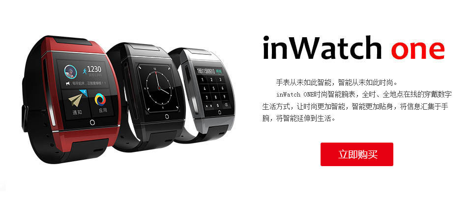 inwatch cpsm03_01