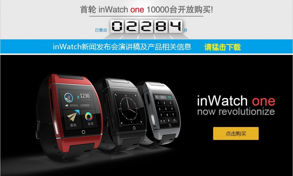 inwatch one