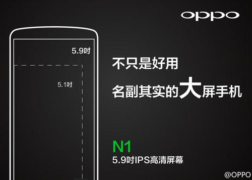 OPPO N1 5.9 942016