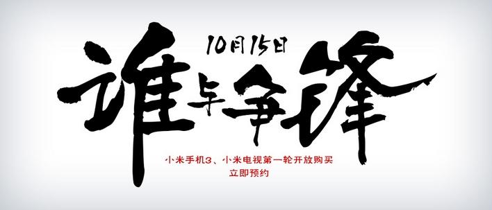 Xiaomei 3 15 OCT sale