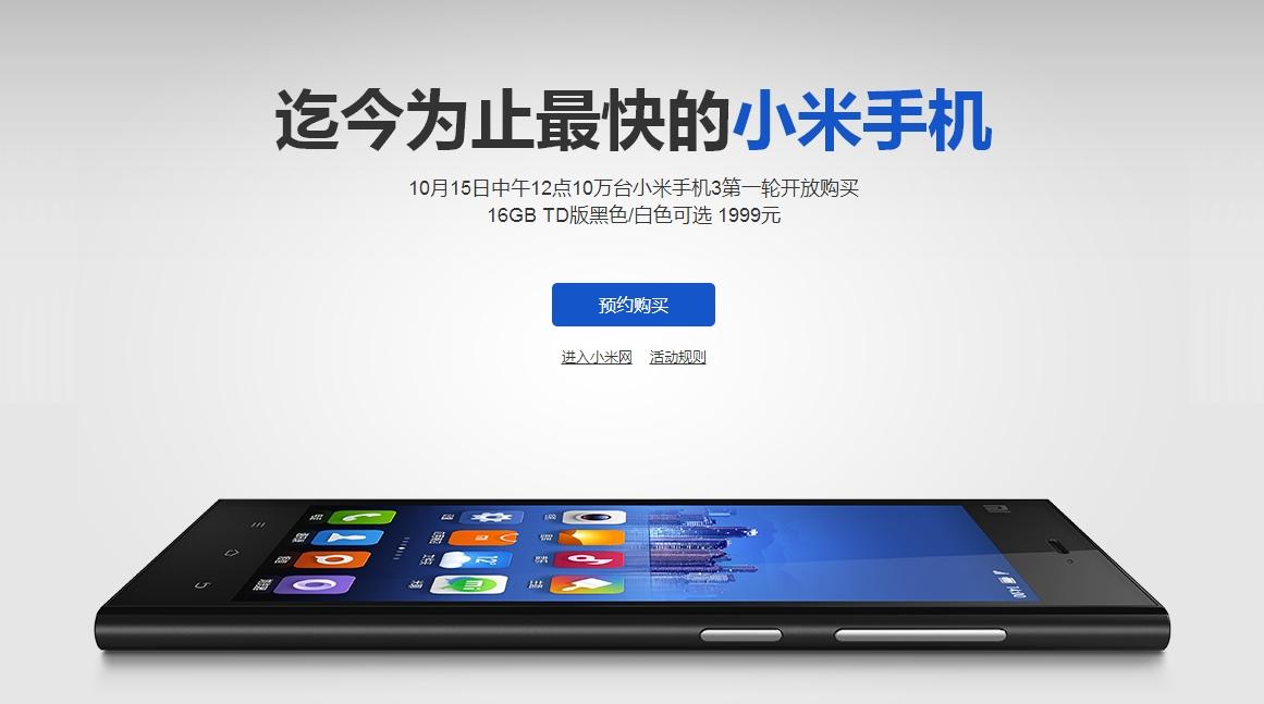 Xiaomei 3 15 OCT sale2
